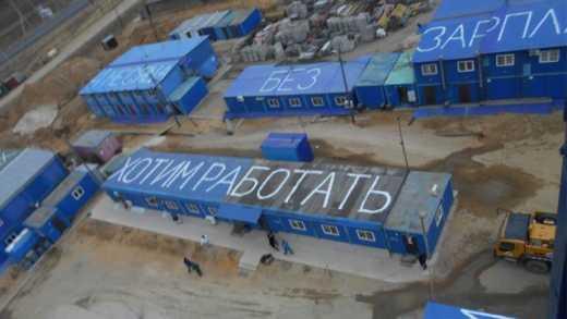 Космическая индустрия — гордость России, на космодроме «Восточный» рабочие не выходят из состояния забастовок и голодовок.