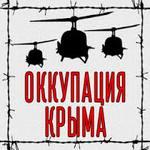 «МЫ ГОТОВЫ ПОДНЯТЬ ВОССТАНИЕ ПРОТИВ РОССИИ ЕСЛИ УКРАИНСКАЯ АРМИЯ ВОЙДЕТ В КРЫМ» — КРЫМЧАНИН