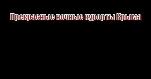 Новости Крымнаша. Спецвыпуск в ночь с 30.06 на 01.07.2015 «Крымчане в ожидании конца света»