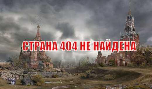 Блогер: Россия умудрилась за год превратится в страну — 404
