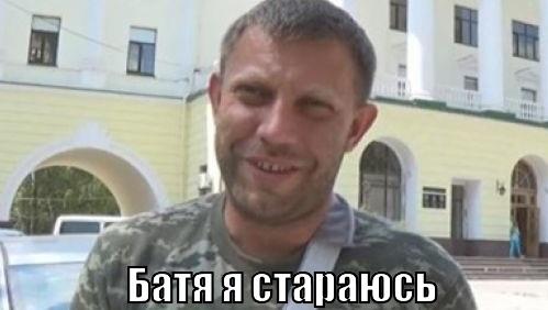 Очередной «проФФесор»  из Донецка: главарь «ДНР» Захарченко стал «магистром» правоведения
