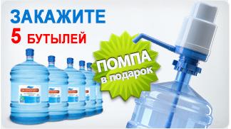 О доставке воды в офис
