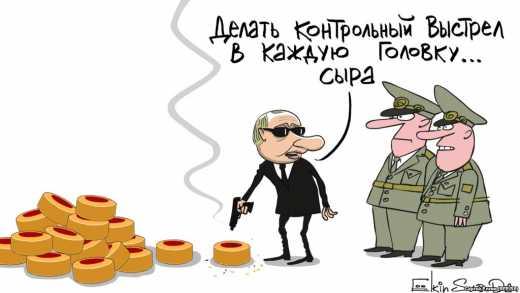Безумный Путин и контрольный выстрел в головку сыра Сamembert