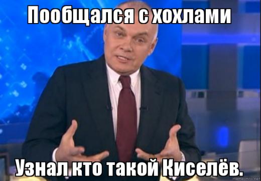 Не прижился! Дмитрий Киселев удалил страницу в facebook через пару часов после ее создания