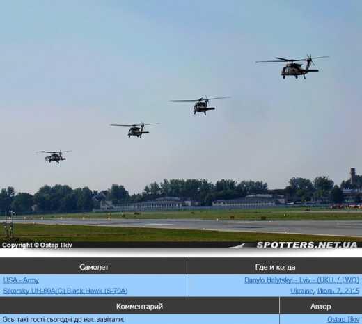 В Генштабе разъяснили, почему неподалеку от Львова появились американские вертолеты