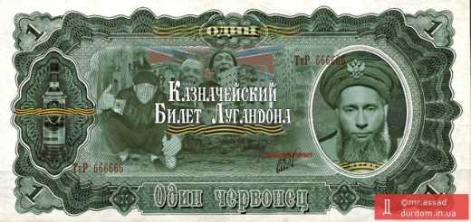 Экономист-новоросс: «Чтобы в «Новороссии» стало жить хорошо, нужно начать печатать доллары