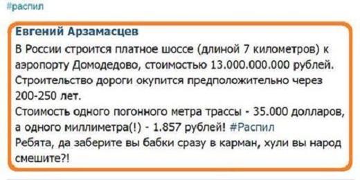 Кремлевцы переводят активы за бугор уже не стесняясь