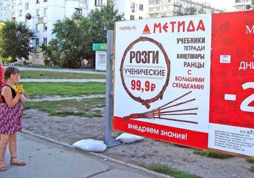 Российским школьникам с 1 сентября знания будут вбивать… розгами