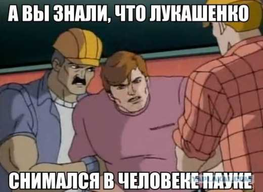"""А вы знали, что Лукашенко снимался в мультфильме """"Человек-паук""""? ФОТО"""