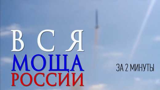"""""""Мощная армия"""": все позоры России за две минуты ВИДЕО"""