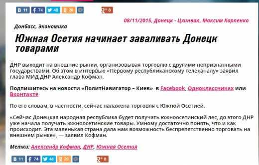 Информационные ресурсы ДНР отжигают: «Южная Осетия заваливает товарами Донецк»