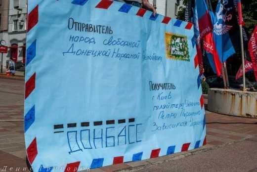 «Гуляйтеру Украины» — ДНРовцы не могут даже плакат оформить без ошибок.