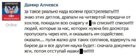 «Боевики в панике»: украинские военные захватили списки пособников террористов