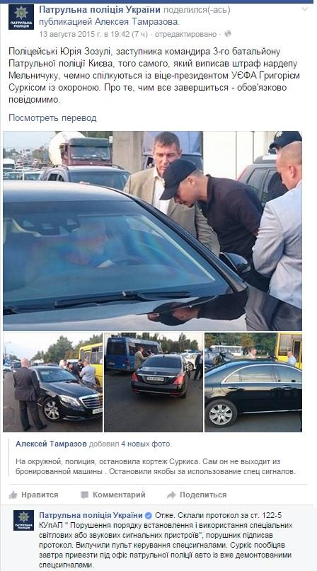 Патрульная полиция не дает Суркису использовать спецсигналы на автомобиле