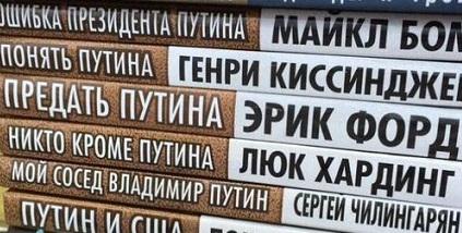 Журналист The Guardian открестился от книги о Путине, которую в России выдали под его авторством