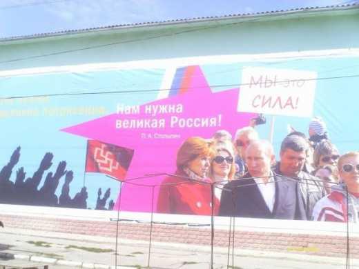 Фюрер Владимир: В Крыму появился  баннер с нацистским Путиным ФОТО