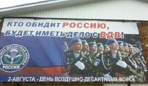 В России десантников поздравили плакатами с ошибками и украинскими военными