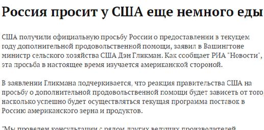 «Ничему история не учит»: сжигающая еду Россия несколько лет назад выпрашивала ее у США