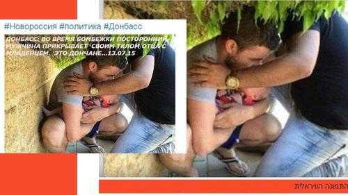 """Российская пропаганда выдала фото жителя Беэр-Шевы за """"героя из Донецка"""""""