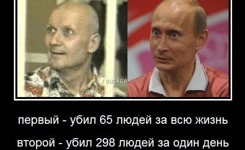 Слава Рабинович провел параллели между Путиным и Чикатило. Путин пока жив