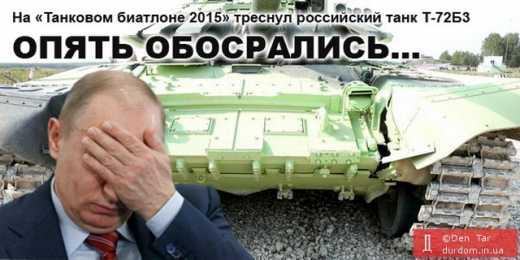 Русская военщина снова обгадилась: танк Т-72Б3 коснувшись стены.. лопнул, как яйцо