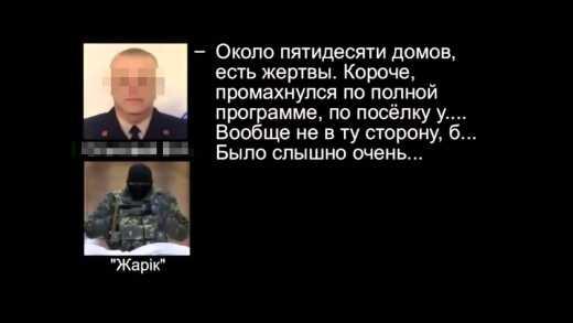 СБУ затримали корегувальника артобстрілу по Сартані