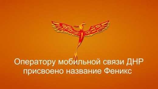 Позвони соседу: В «ДНР» запускают собственный мобильный оператор «Феникс»