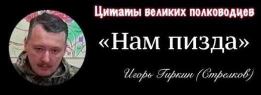 Кремлевские игрушки ДНР и ЛНР накрылись детородным органом