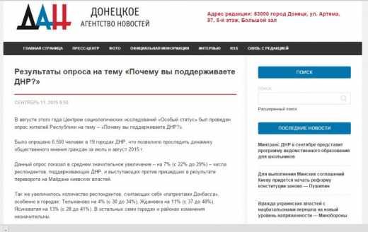 В ДНР признали, что 70% жителей ДНР не поддерживают ДНР