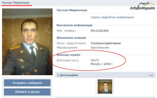 «Начальник войск ПВО 6-й армии РФ» воюет на Донбассе – очередное расследование Informnapalm.org