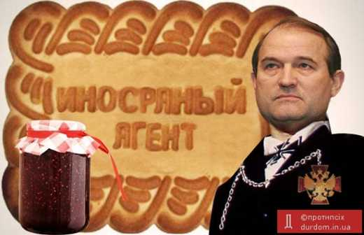 Суркис и Медведчук тайно посетили Путина