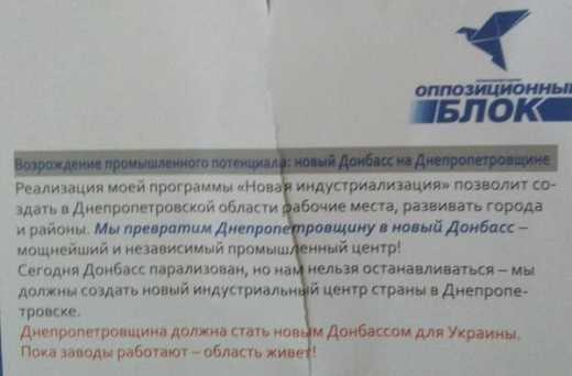"""""""Мы превратим Днепропетровщину в новый Донбасс"""", – Оппоблок"""