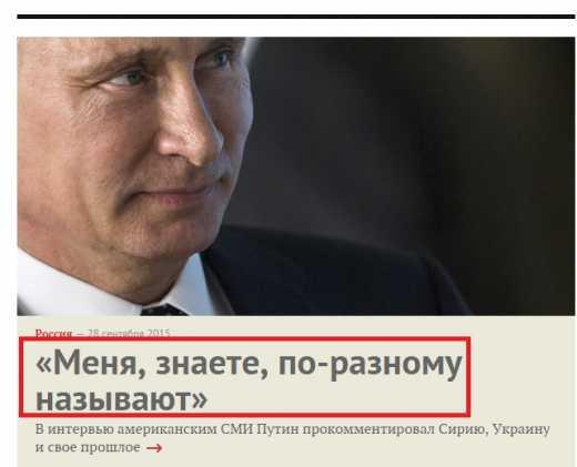 """""""Меня по-разному называют"""" (с) Путин"""