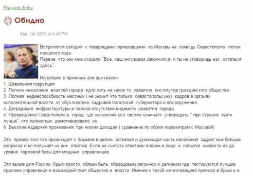"""Российский депутат: """"население Севастополя все чаще говорит, что """"при Украине было лучше"""""""""""