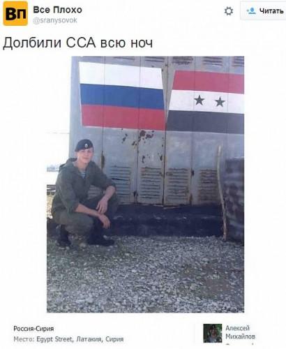 Русские оккупанты спалились уже и в Сирии (фото)