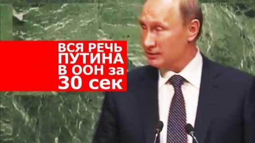 Что на самом деле хотел сказать фюрер!: угарный монтаж выступления Путина в ООН (30 сек)