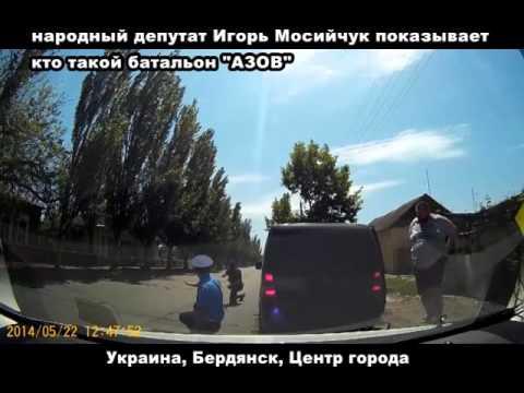 Мосійчук під дулом автомата ставив на коліна ДАІшників ВІДЕО