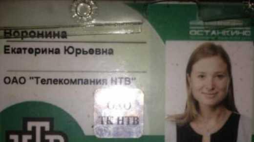 На кордоні з Кримським півостровом спіймали журналістку НТВ