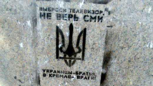 """""""Украинцы – братья, В Кремле – враги"""": В Воронеже начали появлятся антикремлевские граффити"""