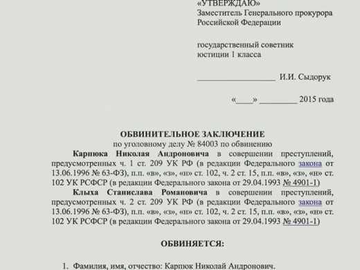 Обвинувальний висновок у справі Карпюка (фото http://24tv.ua/)