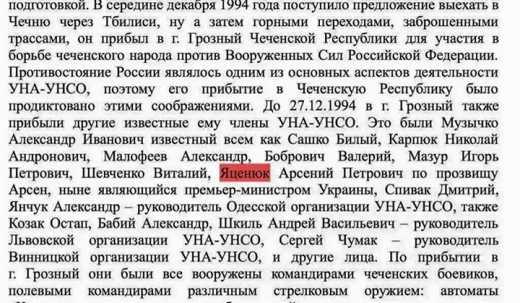 Обвинувальний висновок у справі Карпюка (фото Обвинувальний висновок у справі Карпюка (фото http://24tv.ua/))