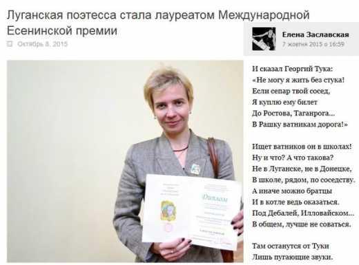 Луганская поэтесса стала лауреатом Международной Есенинской премии – хорошо, что Есенин не дожил