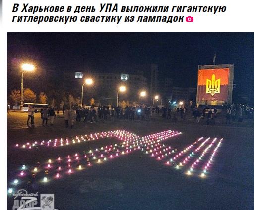 В Харькове в день УПА выложили гигантскую свастику или феномен российской пропаганды