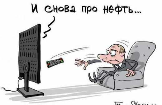 От правильных цен на нефть Россия потеряла уже $100 млрд.