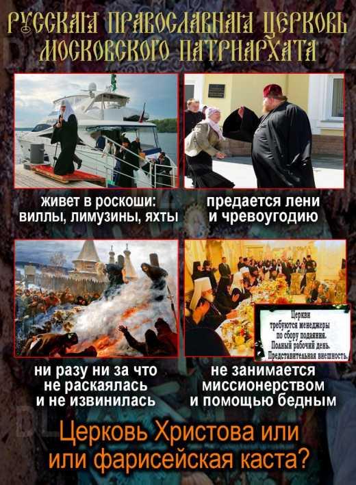 Фотообзор — что такое русская православная церковь