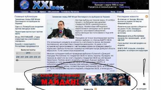 В газете «ЛНР» нашли рекламу Олега Ляшка
