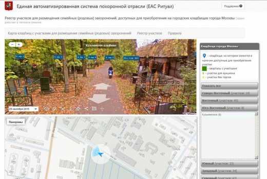 Интернет-сервис с панорамами кладбищ для приобретения свободных мест запущен в Москве