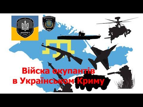 Дніпро-1 почав аэроразведку окупованого Криму (відео звіт)