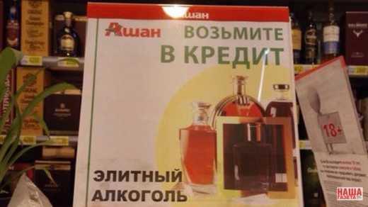 Россияне теперь могут купить в кредит алкоголь