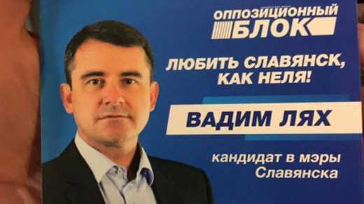 Мэром Славянска стал экс-регионал